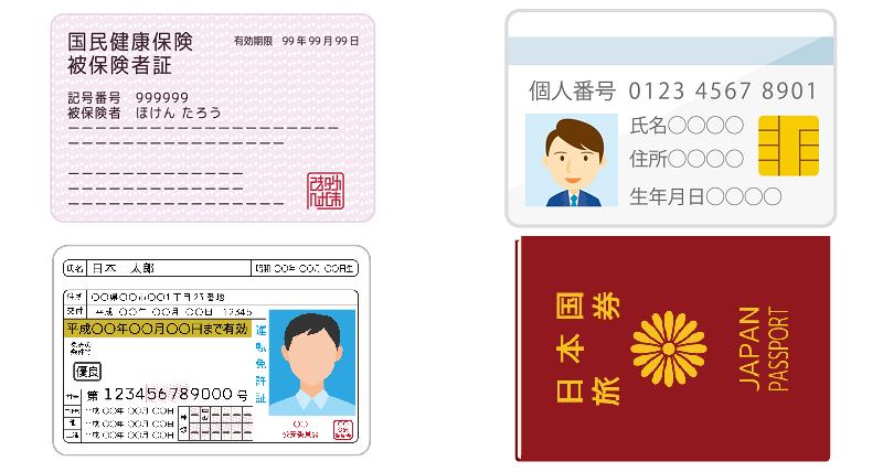 保険証・免許証・マイナンバーカード・パスポートなど
