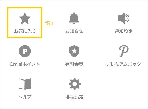 Omiai:マイページから「お気に入り」を選択する。