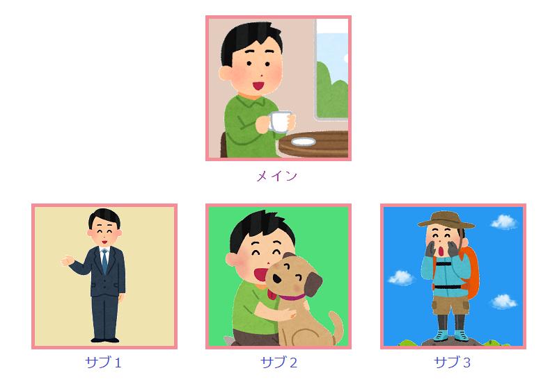 Omiai_メイン写真とサブ写真の組み合わせ
