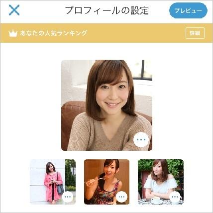 Omiai:②追加(変更)したい画面を選択。