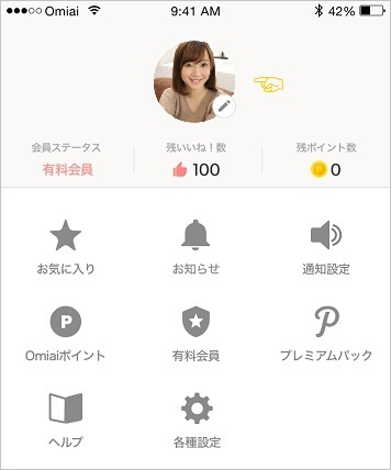 Omiai:①マイページ画面上部の丸窓の画像を選択。