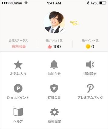 Omiai:マイページ上部のメイン写真を選択。