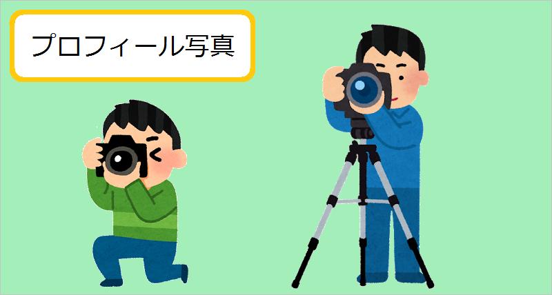 Omiaiのプロフィール写真の準備
