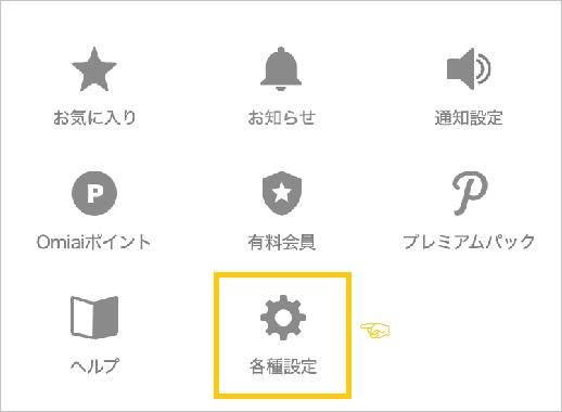 Omiaiの「マイページ」画面で「各種設定」を選択。