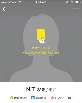 Omiai:イエローカードを付与された違反者
