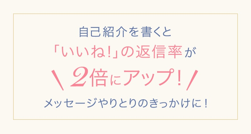 Omiai:自己紹介を書くと「いいね!」の返信率が2倍にアップ!