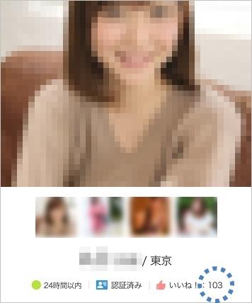 Omiai:相手のプロフィール画面からいいね数を確認