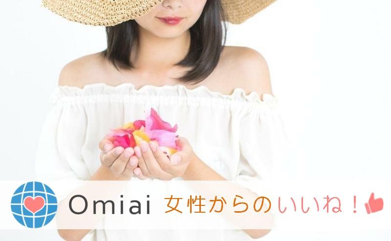 Omiai(おみあい)で女性からいいねされたら「ありがとう」を返そう!