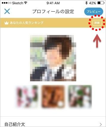 Omiai:画面上の「あなたの人気ランキング」右の「詳細」を選択 (2)2