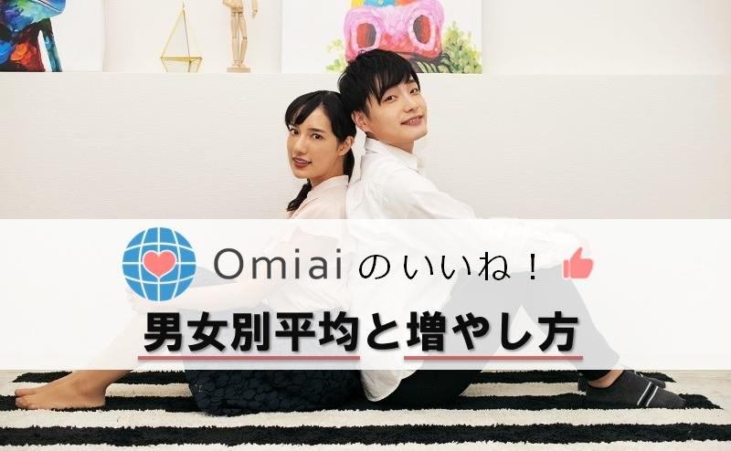 Omiaiのいいね数の平均(男性・女性)といいねを増やす方法