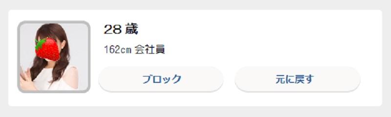Omiai・削除ユーザーリスト・ブロックとの違い