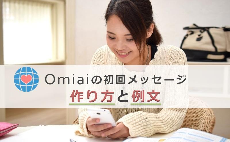 Omiaiの初回メッセージの例文を紹介。最初に送る内容とは?