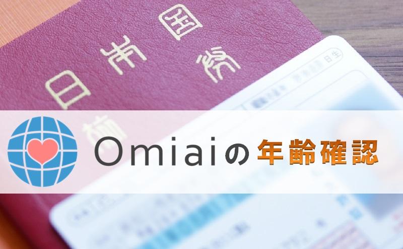 Omiaiの年齢確認の審査時間や本人確認書類に使える身分証明書、安全性について解説!