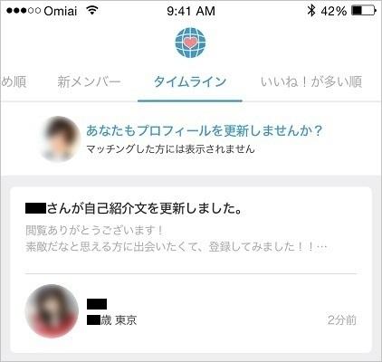 Omiai:お相手を探す(タイムライン)
