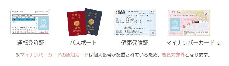 Omiaiの年齢確認に使えるのは、運転免許証・パスポート・健康保険証・マイナンバーカードです。