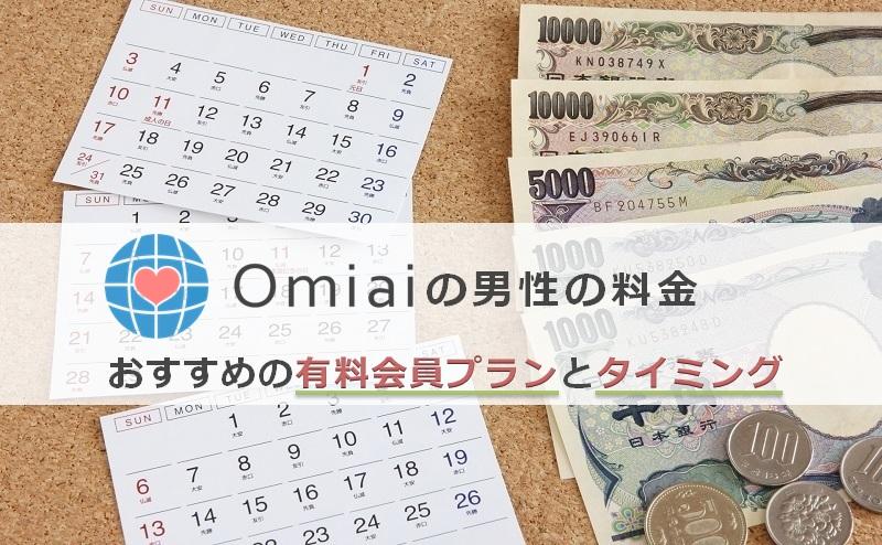 Omiaiの男性の料金。無料会員から有料会員になるタイミングは?