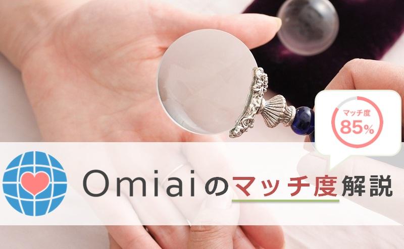 Omiaiのマッチ度(パーセント)の基準や意味を解説!相性が分かる?