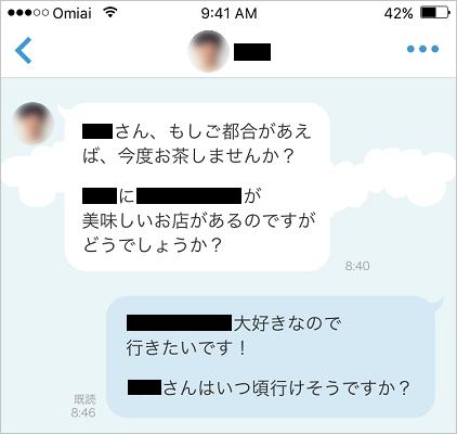 Omiai:メッセージ交換