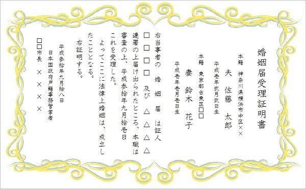 婚姻届受理証明書の内容:サンプル・見本