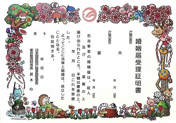 婚姻届受理証明書のデザイン見本・羽村市