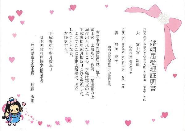 婚姻届受理証明書のデザイン見本・富士宮市・さくやちゃん