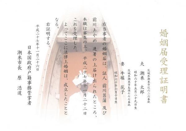 婚姻届受理証明書のデザイン見本・潮来市・嫁入り舟バージョン