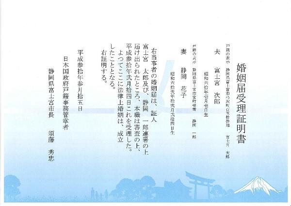 婚姻届受理証明書のデザイン見本・富士宮市・世界遺産