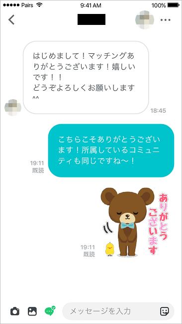 ペアーズのメッセージ交換の例