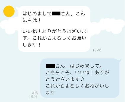 Omiaiのメッセージ既読