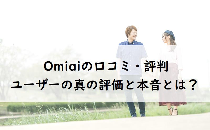 Omiai(おみあい)の口コミ・評判から分かるユーザーの真の評価と本音とは?