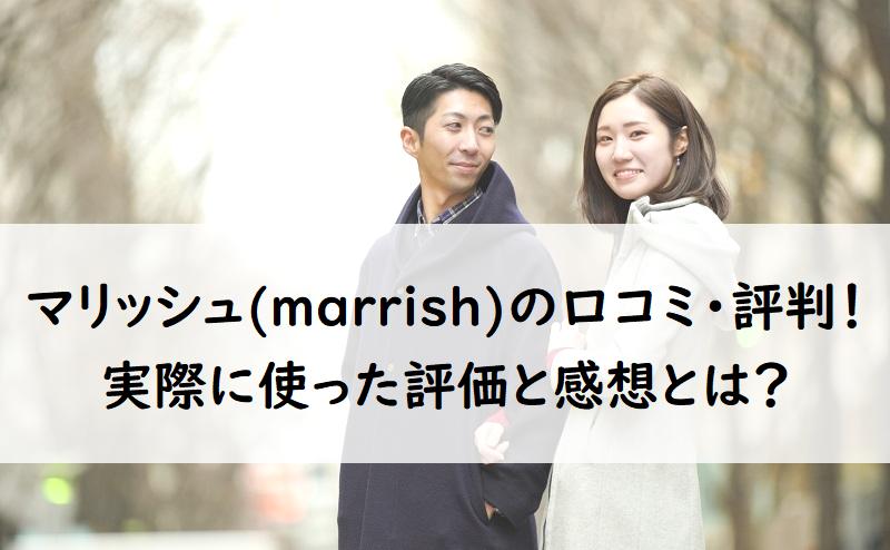 婚活アプリ「マリッシュ(marrish)」の口コミ・評判!実際に使った評価と感想とは?