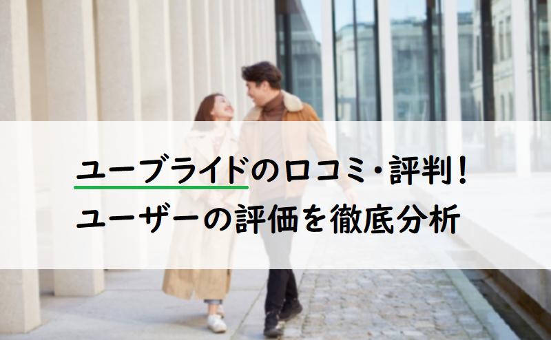 婚活アプリ「ユーブライド(youbride)」の口コミ・評判!ユーザーの評価を徹底分析