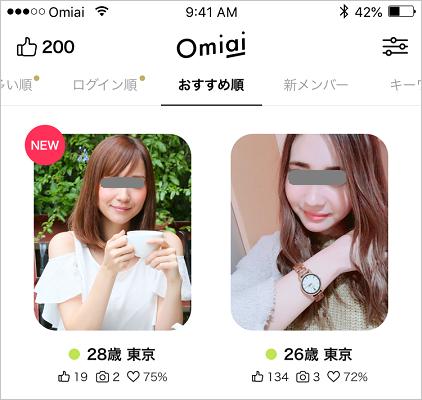 Omiai_おすすめ順
