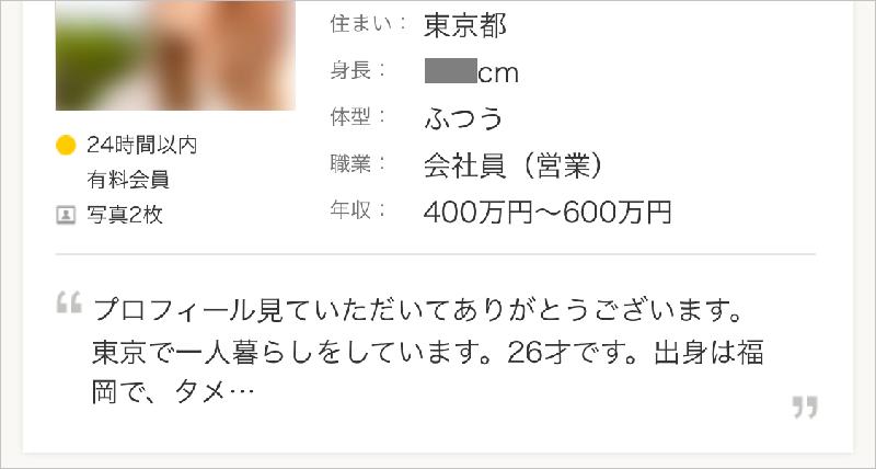 ゼクシィ縁結び_自己紹介文