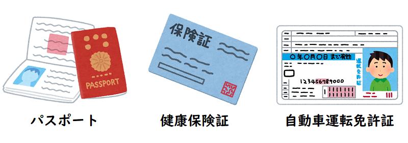 ゼクシィ縁結びの本人確認に使えるのは自動車運転免許証・健康保険証・パスポートなど
