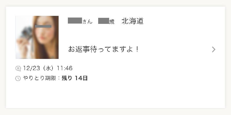 ゼクシィ縁結び_メッセージ交換