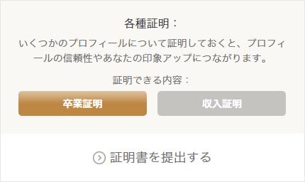 ゼクシィ縁結び_収入証明