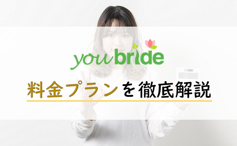 ユーブライド(youbride)の料金プラン|おすすめの支払い方法と男女それぞれの月額の会費は?